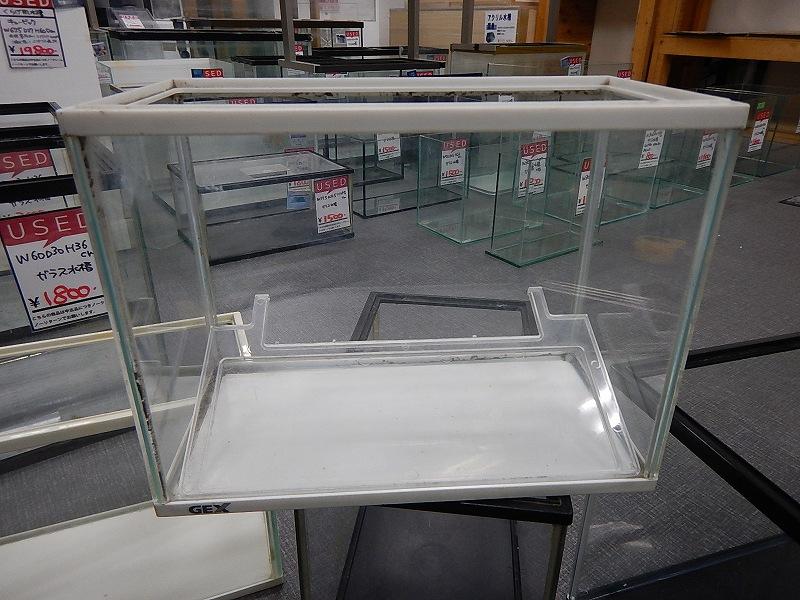 画像1: 【リユース品】【ガラス水槽】W30D16H24ガラス水槽 (店頭受け渡し限定)(熱帯魚)(中古)(アクアリウム用品) (1)