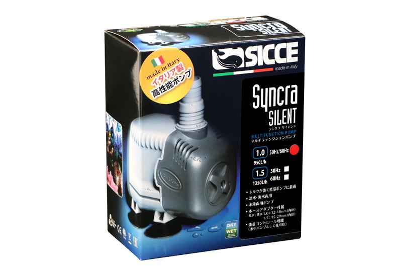 画像1: 【飼育用品・器具】【ポンプ】SICCE Syncra SILENT1.0 水中用 50Hz60Hz シッチェ シンクラ サイレント (淡水 海水用)水中ポンプ イタリア製 (1)